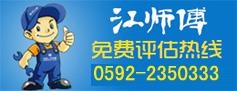 江師傅免費評估熱線:0592-3889966